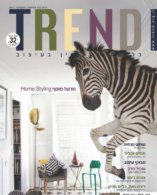 מגזין טראנד 2011